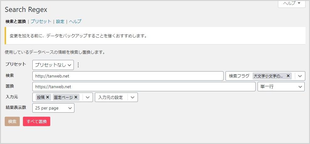 Search Regex で語句を置き換える