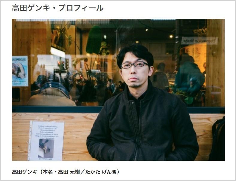 高田ゲンキプロフィール