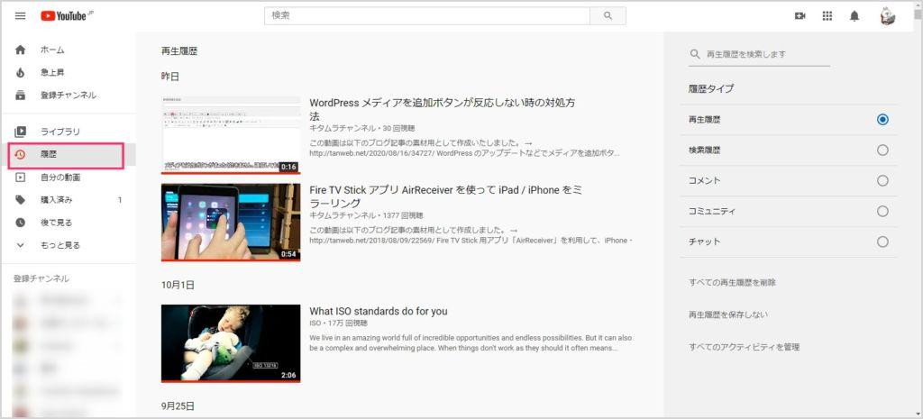 YouTube 履歴ページへのアクセス方法01