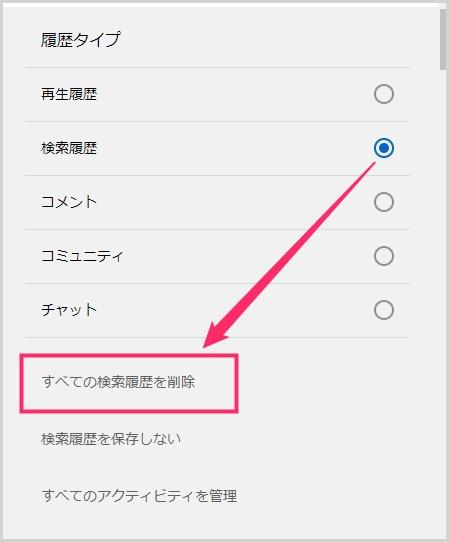 YouTube「検索履歴」を削除する手順02