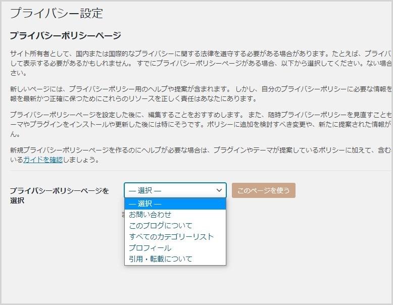 WordPress プライバシーポリシーページを設定する02