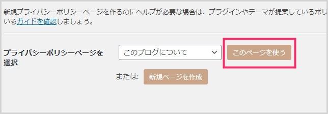 WordPress プライバシーポリシーページを設定する03