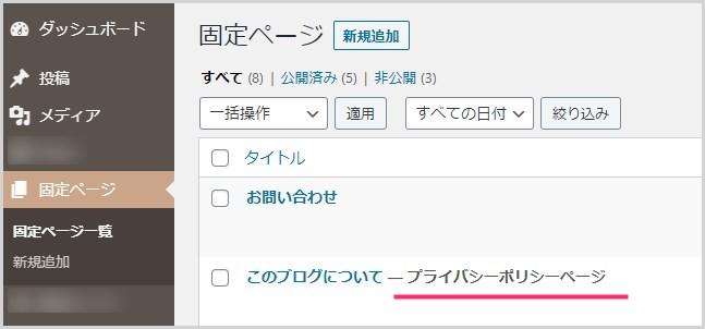 WordPress 固定ページのプライバシーポリシーページ