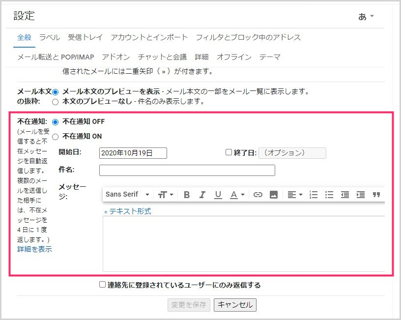 Gmail「不在通知」機能の設定へアクセスする手順04