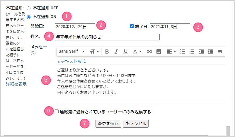 Gmail「不在通知」機能の使い方(設定手順)