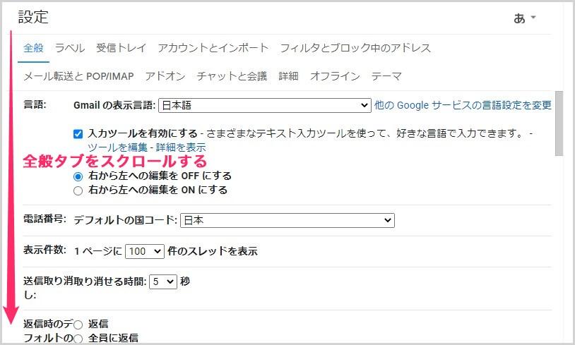 Gmail「不在通知」機能の設定へアクセスする手順03
