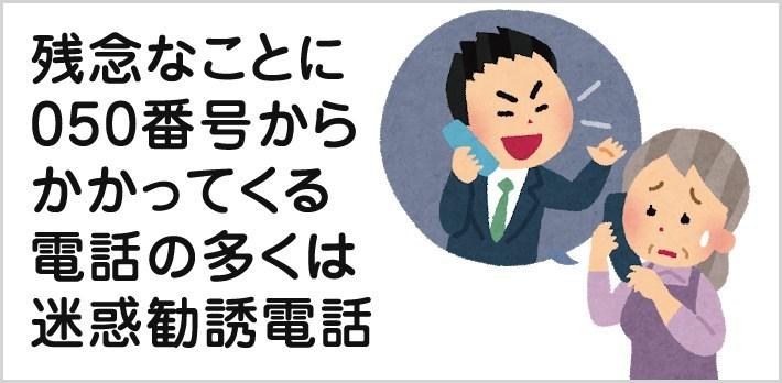 050 番号からかかってくる電話の多くは迷惑勧誘の電話