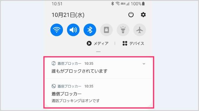 アプリ「着信拒否」すべての電話着信を着信拒否にする手順06