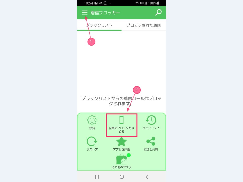 アプリ「着信拒否」電話着信拒否を手動で解除する手順01
