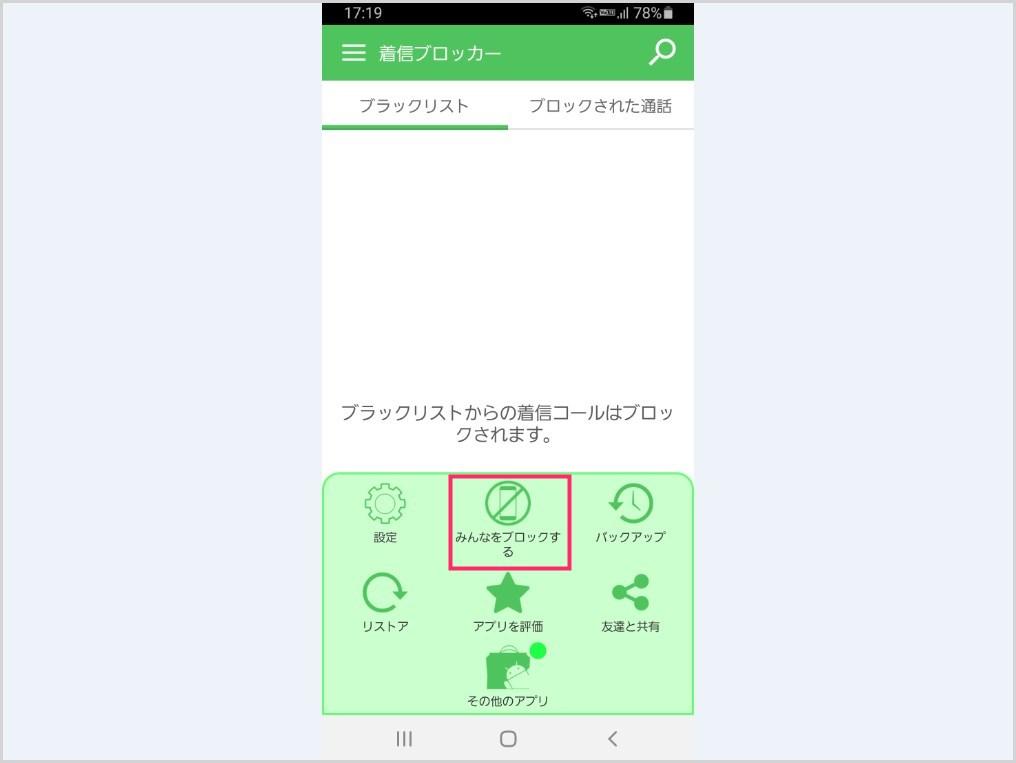 アプリ「着信拒否」すべての電話着信を着信拒否にする手順02