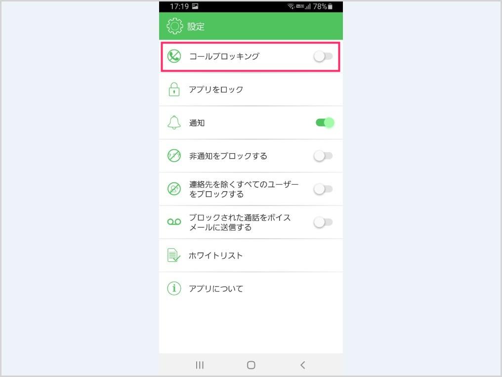 アプリ「着信拒否」電話着信拒否を手動で解除する手順03