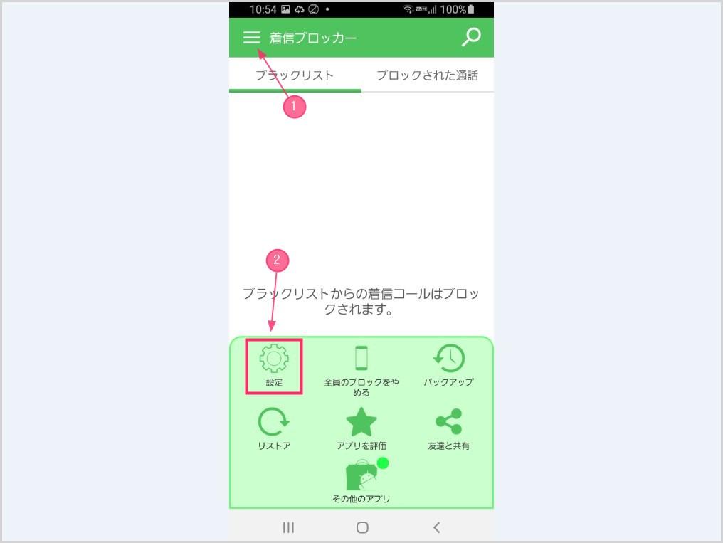 アプリ「着信拒否」電話着信拒否を手動で解除する手順02