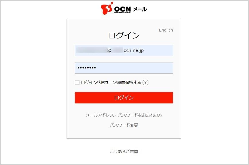 PC ブラウザから OCN メールにログインします
