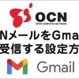 OCN メールを Gmail で送受信できるようにする設定方法