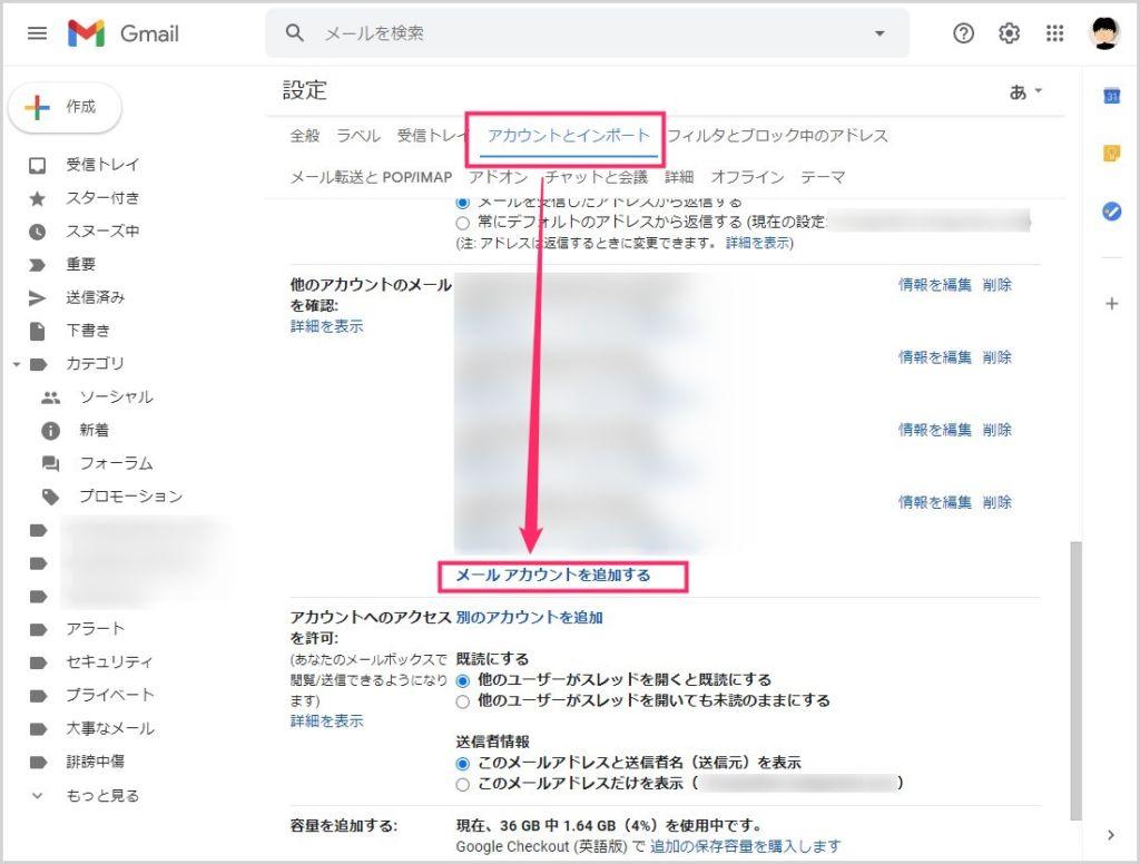 Gmail で OCN メールが送受信できるように設定します03