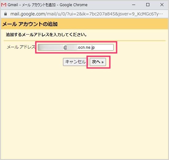 Gmail で OCN メールが送受信できるように設定します04