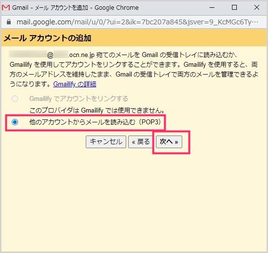 Gmail で OCN メールが送受信できるように設定します05
