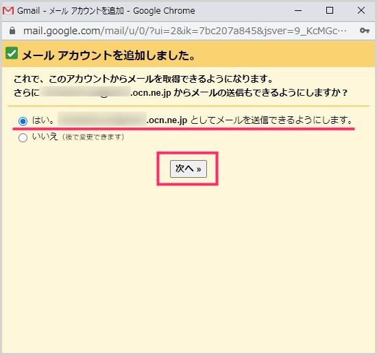 Gmail で OCN メールが送受信できるように設定します09