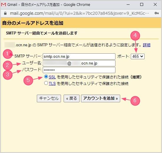 Gmail で OCN メールが送受信できるように設定します11