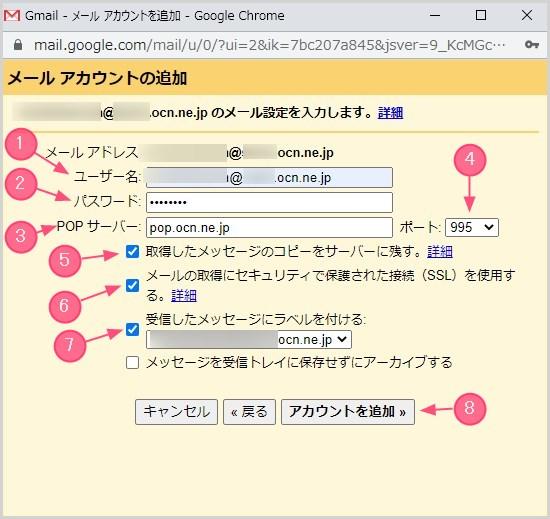 Gmail で OCN メールが送受信できるように設定します06