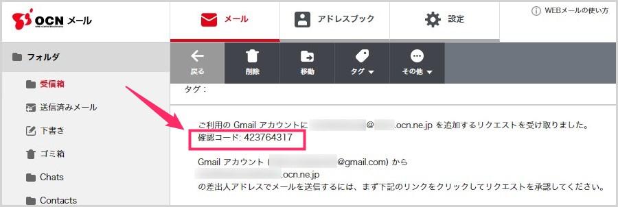 Gmail で OCN メールが送受信できるように設定します13