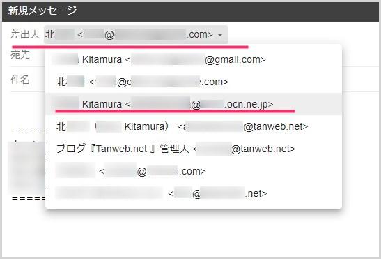 Gmail から OCN メールアドレスでメール送信する手順