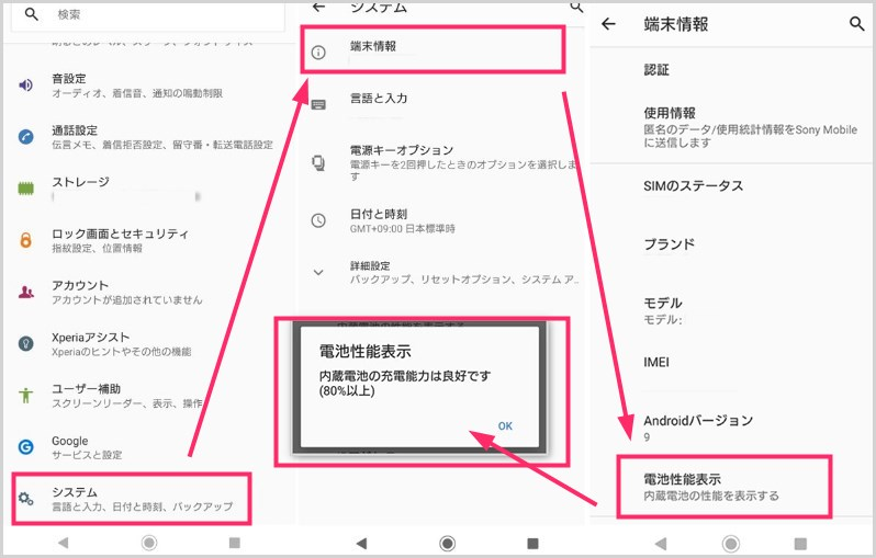 Android スマホ標準機能でバッテリー状態を確認する手順(Xperia シリーズ)