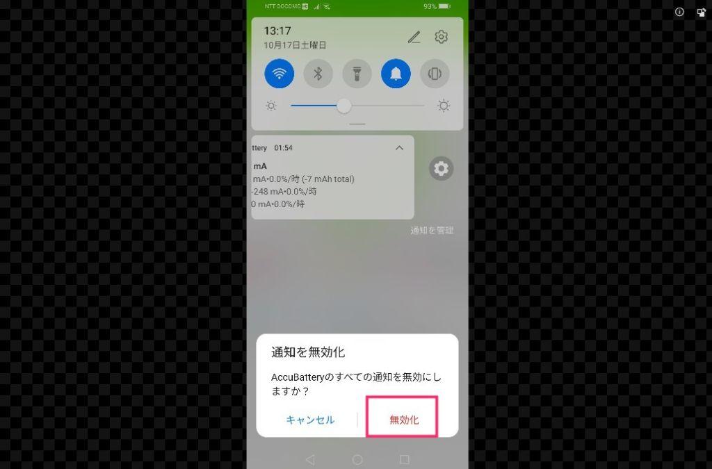 アプリ「AccuBattery」の初期設定(非通知にする)05
