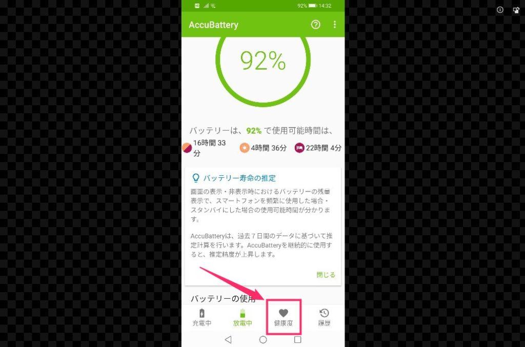 アプリ「AccuBattery」でバッテリー劣化具合を確認する手順01