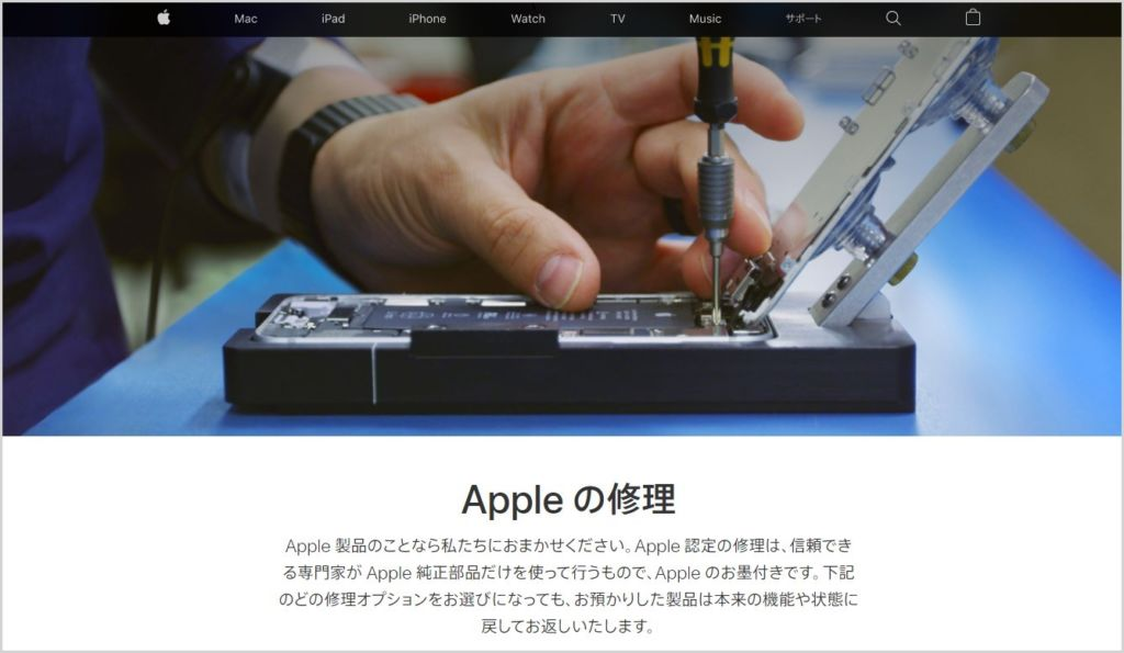 iPhone バッテリー交換「配送修理」依頼の手順01