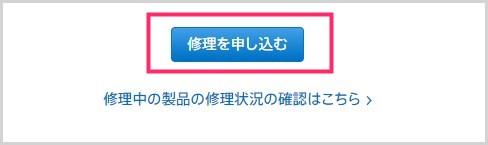 iPhone バッテリー交換「配送修理」依頼の手順02
