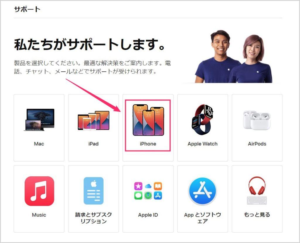 iPhone バッテリー交換「配送修理」依頼の手順03
