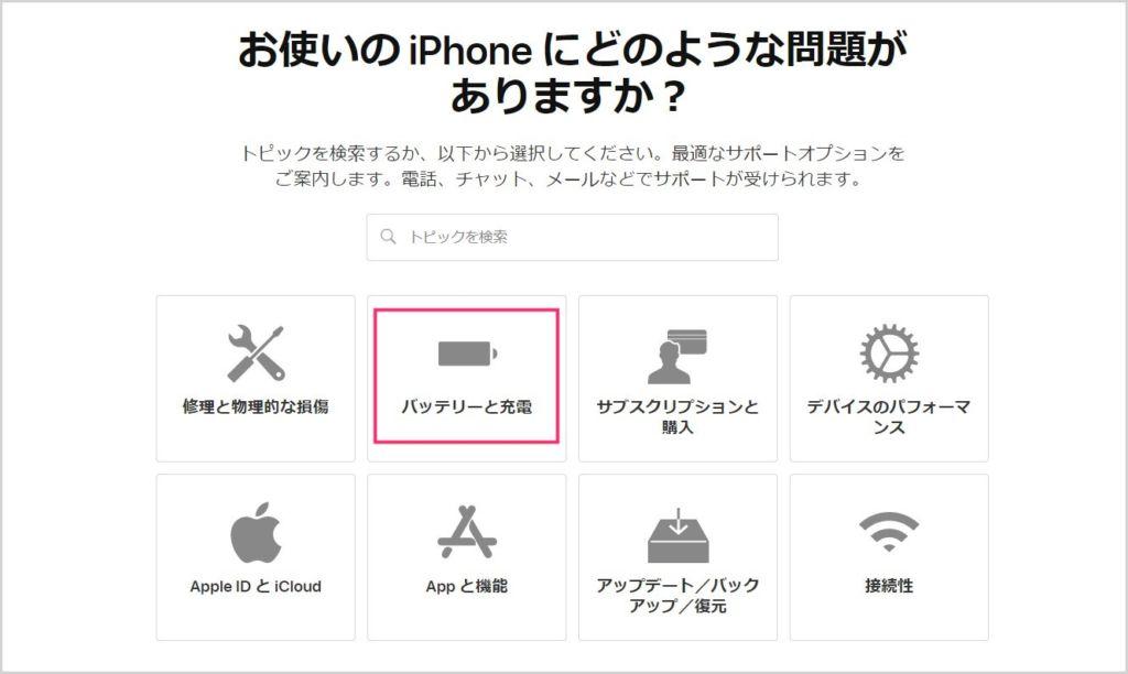 iPhone バッテリー交換「配送修理」依頼の手順04