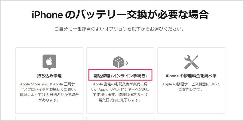 iPhone バッテリー交換「配送修理」依頼の手順06