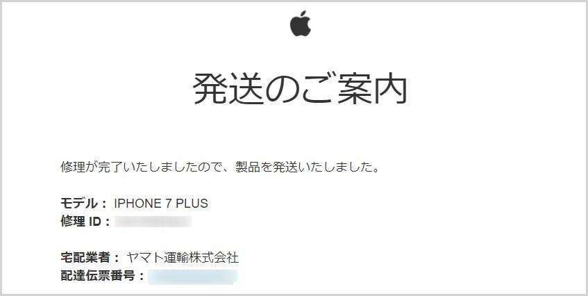 iPhone バッテリー交換完了後の発送のご案内メール