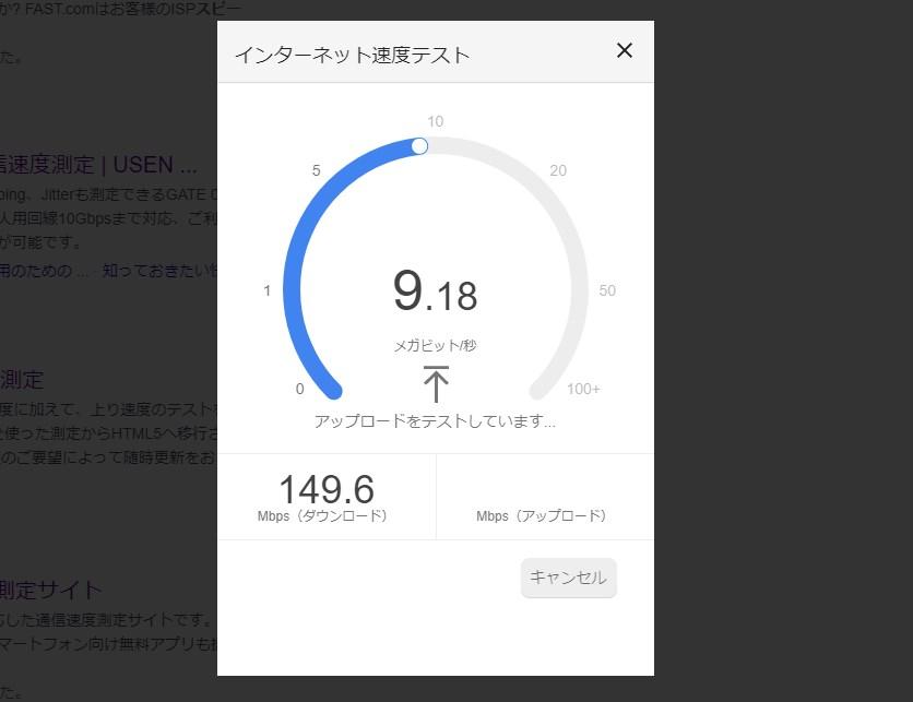 Google スピードテスト02