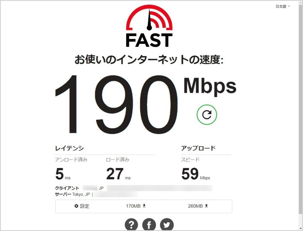 インターネット回線速度計測「Fast.com」はレイテンシの確認ができる