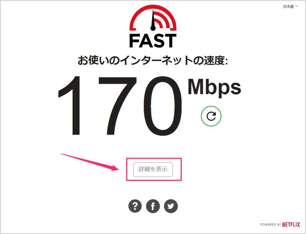 インターネット回線速度計測「Fast.com」01
