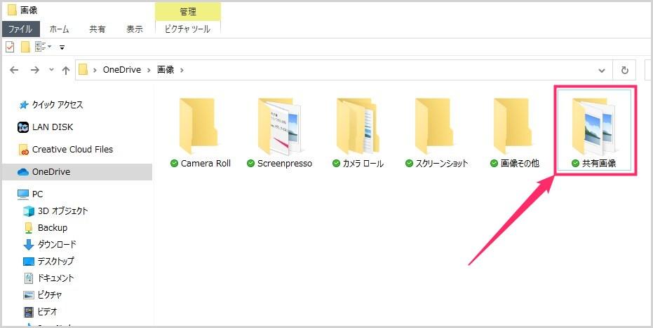 PC の OneDrive フォルダから直接データ共有する手順01