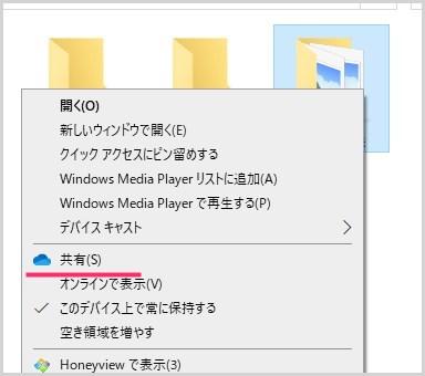 PC の OneDrive フォルダから直接データ共有する手順02