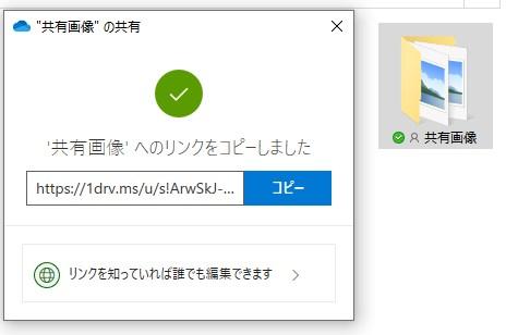 PC の OneDrive フォルダから直接データ共有する手順04