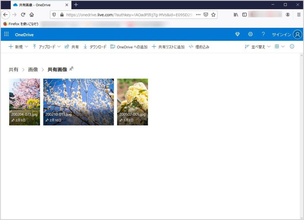 PC の OneDrive フォルダから直接データ共有する手順06
