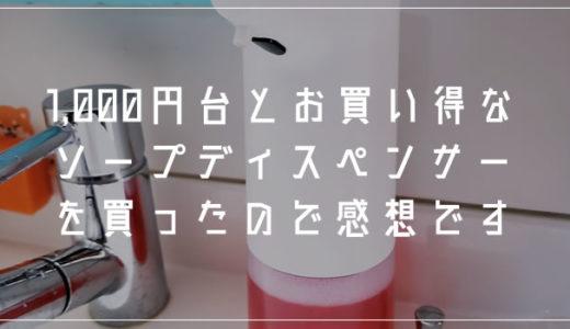 1000円台の電動「ハンドソープディスペンサー」を購入したので使用した感想です