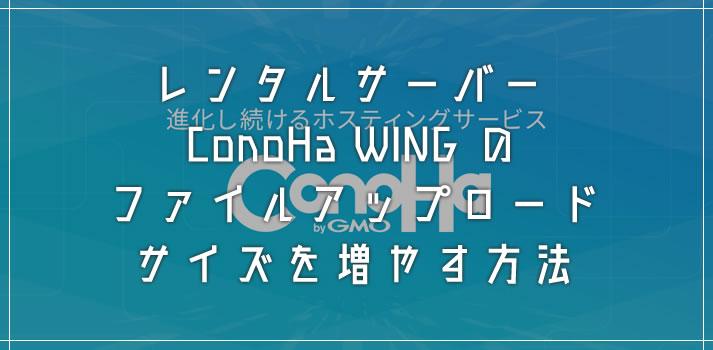 レンタルサーバー ConoHa WING のファイルアップロードサイズを増やす方法