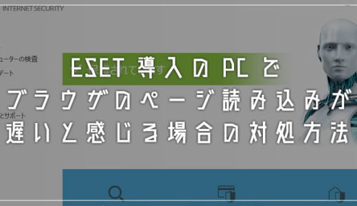ESET 導入の PC でブラウザのページ読み込みが遅いと感じる場合の対処方法