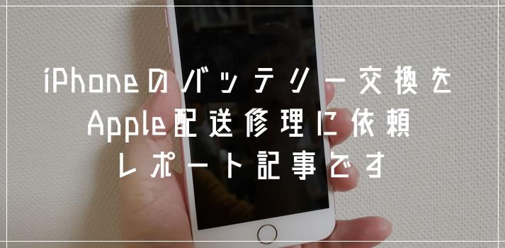 iPhone バッテリー交換を Apple 引き取り配送修理に依頼する手順を紹介します