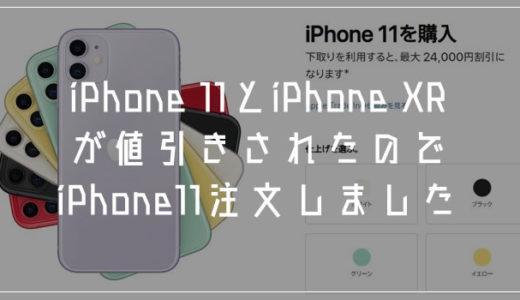 Apple「iPhone 11 と XR が値下げされたので 11 を買いました」