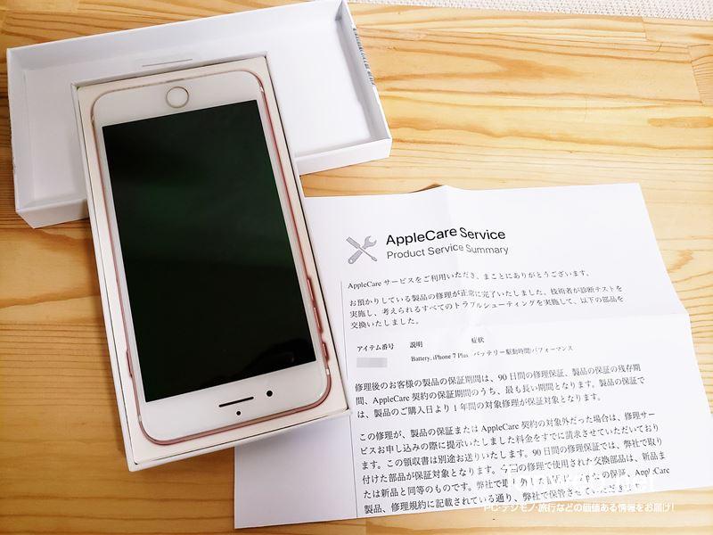 バッテリー交換から戻ったiPhone02