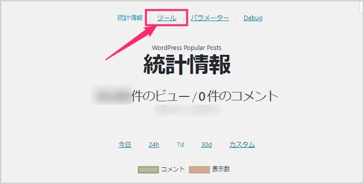 WordPress Popular Posts の表示を軽くする設定方法02