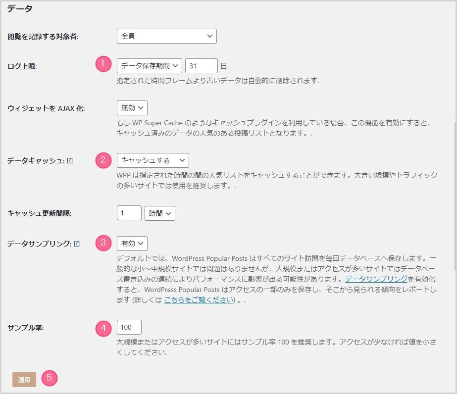 WordPress Popular Posts の動作を改善する設定